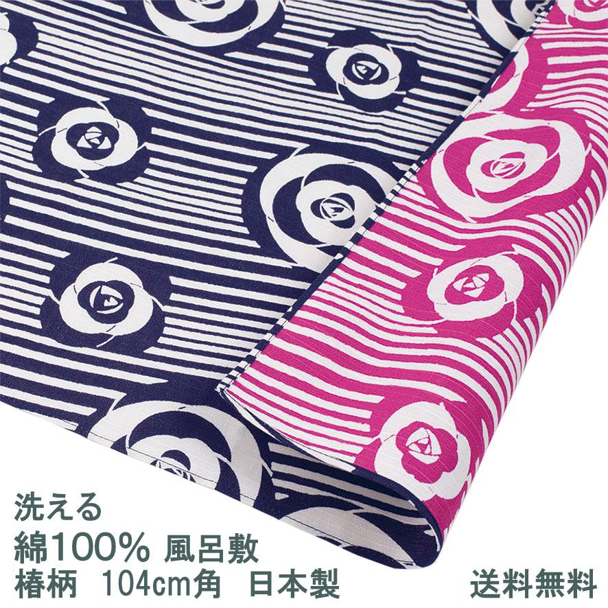 ちょっとしたものを包むのに便利な100cm角サイズ 最も使いやすい大きさだと思います 超人気 専門店 by店長 風呂敷 100cm角 綿 シャンタン 伊砂文様 椿柄 コン ローズピンク 名入れ対応 紺 ピンク 三巾 おしゃれ むす美 輸入 ふろしき 両面 生地 エコバッグ かわいい 日本製 リバーシブル メール便送料無料 和柄 大判