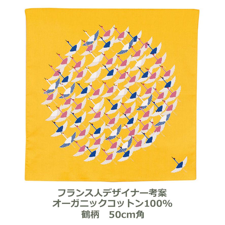 お弁当包みに ティッシュケースに 小さくて扱いやすいサイズです 肌に優しい 環境に優しいオーガニックコットン製 風呂敷 48cm角 綿100% オーガニックコットン ひめむすび 鶴 ツル イエロー むす美 かわいい お弁当包みに最適 おしゃれ 綿 名入れ対応 黄色 生地 デザイナー フランス×和柄 正規品送料無料 メール便送料無料 ふろしき 日本製 安全