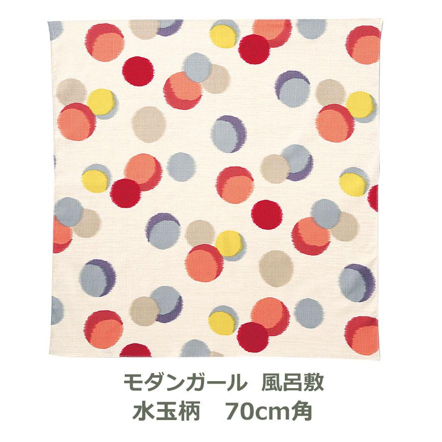 衣類の持ち運びやエコバッグに最適なサイズです 風呂敷 買物 70cm角 綿100% モダンガール 水玉柄 名入れ対応 エコバッグ お弁当包み テーブルクロス ベージュ ドット お祝い レトロ おしゃれ むす美 カラフル メール便送料無料 かわいい ふろしき 日本製 在庫あり 生地 モダン