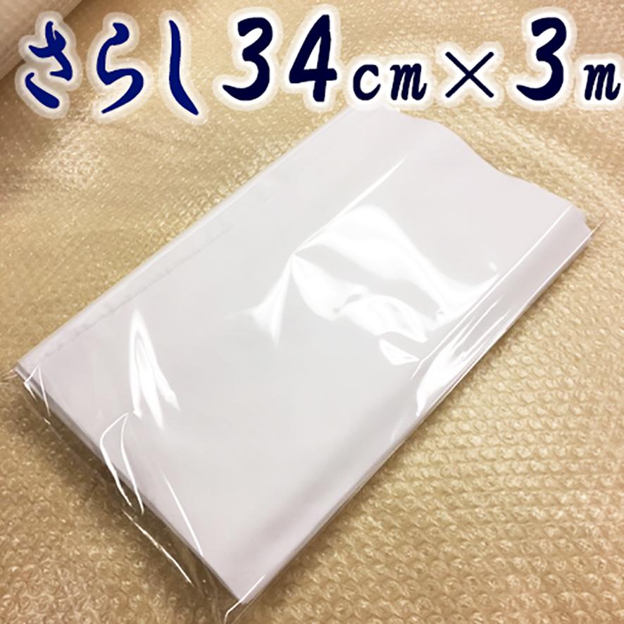 訳ありセール 格安 マスク 包帯 手拭 おむつにも使えます 日本 泉州 製 晒 さらし 幅約34cm×長さ約3mメール便送料無料 生地 はぎれ 日本製 無地 ●日本正規品● 3m~3.9mのもの ベビー用品 おむつ 衛生的 裏地 吸汗 ふきん マスク用インナーとしても 手作りマスク メール便送料無料 34cm×3m 岡さらし しっかり やわらか