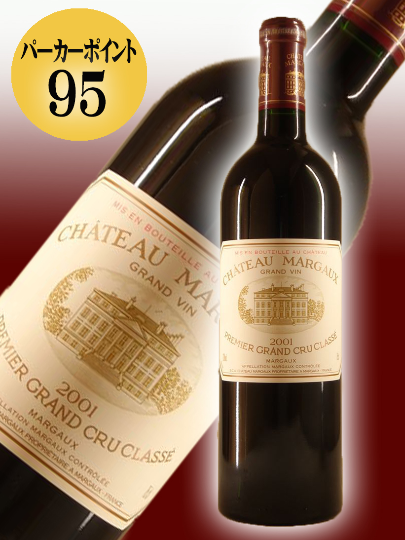 シャトー・マルゴー[2001]【750ml】Chateau Margaux