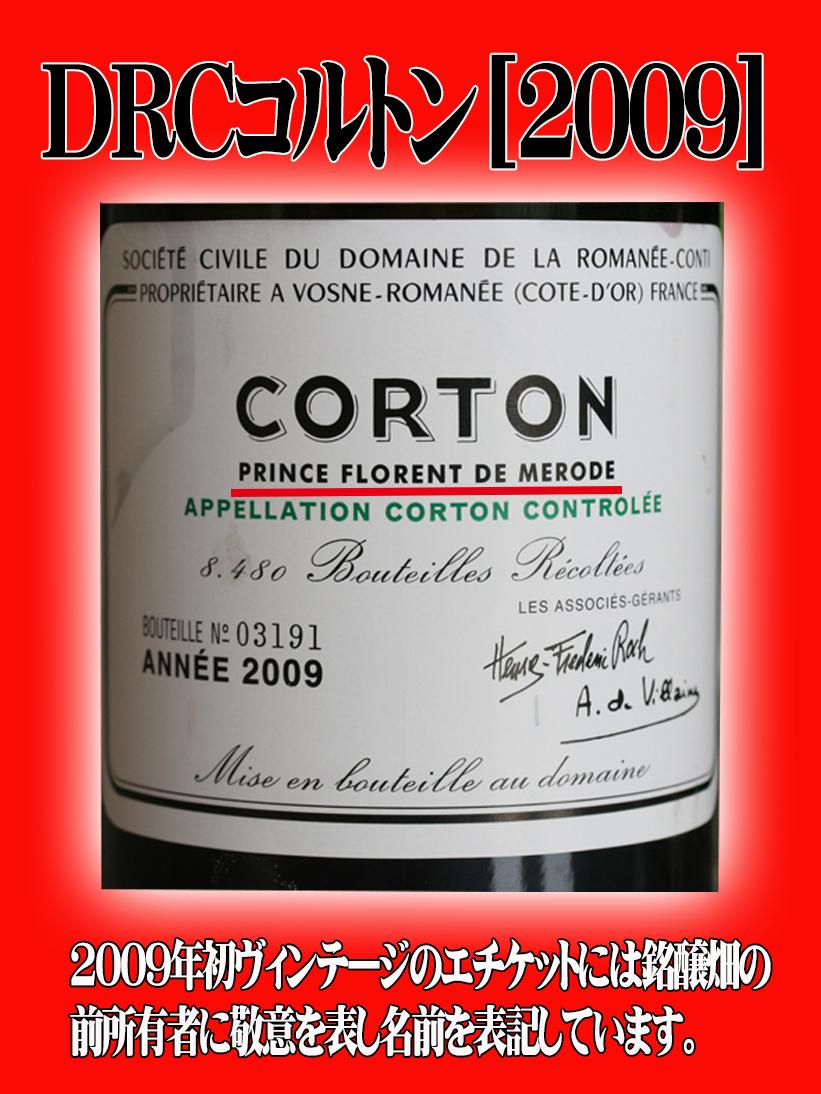 计划·弗洛朗·do·merodokoruton·黑·deyu·rowa[2006]Prince Florent de Merode Corton Clos du Roi
