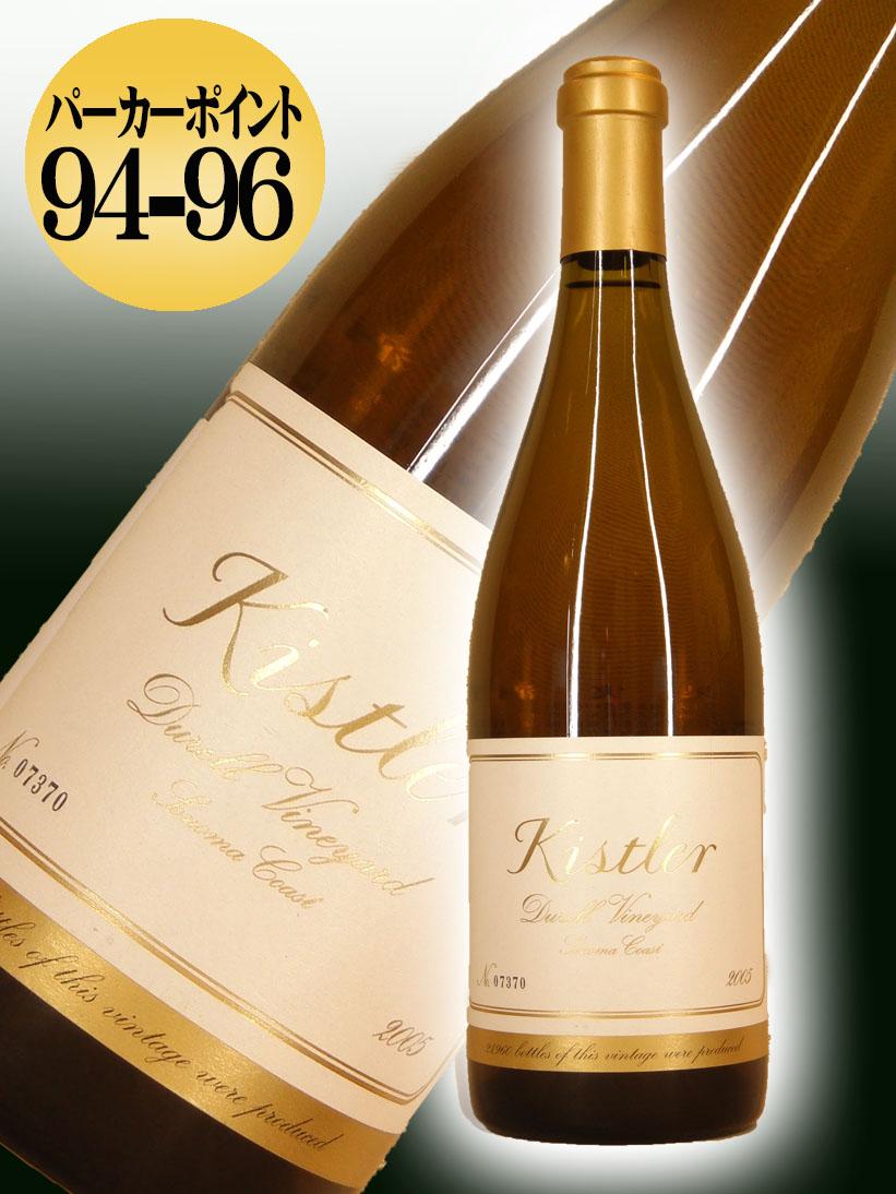 キスラー・ヴィンヤーズ シャルドネ デュレル・ヴィンヤード[2005]【750ml】Kistler Vineyards Chardonnay Durell Vineyard