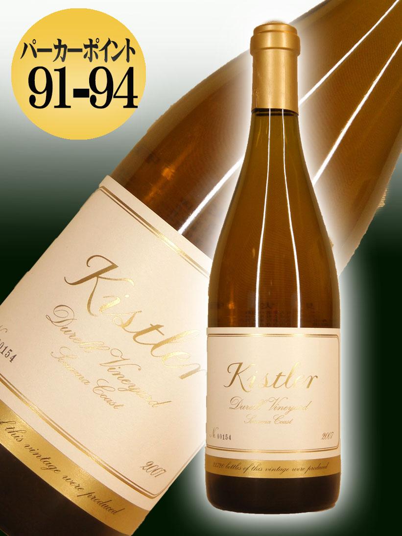 キスラー・ヴィンヤーズ シャルドネ デュレル・ヴィンヤード[2007]【750ml】Kistler Vineyards Chardonnay Durell Vineyard