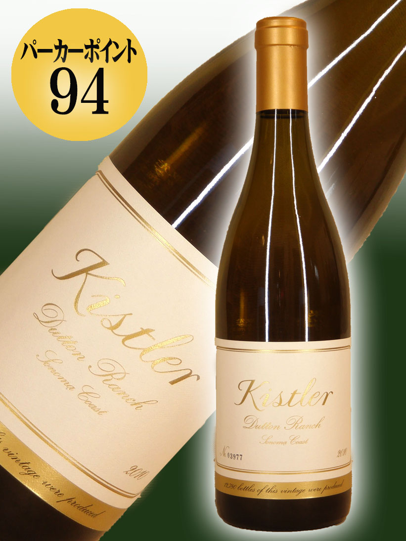 キスラー・ヴィンヤーズ シャルドネ・ダットン・ランチ[2010]【750ml】Kistler Vineyards Chardonnay Dutton Ranch
