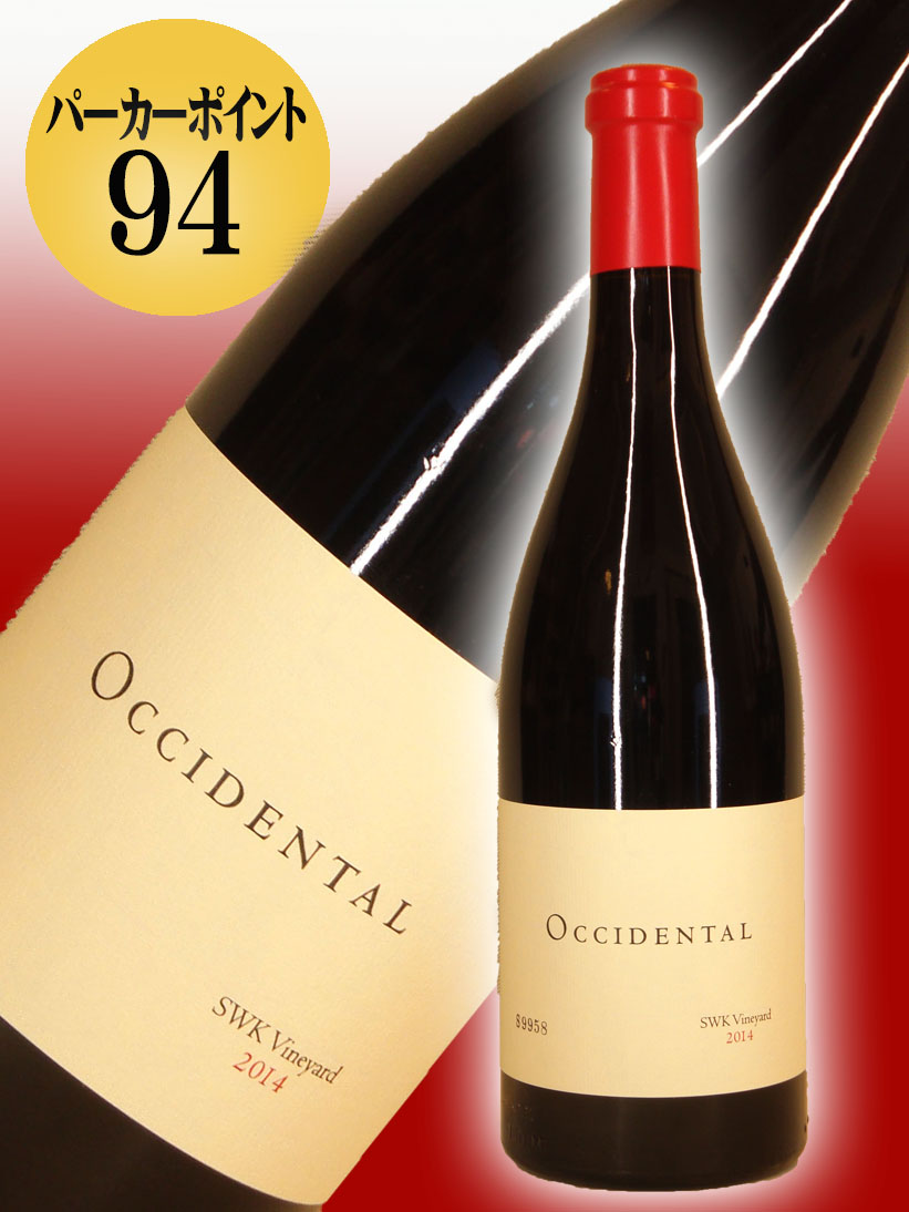 キスラー・ヴィンヤード ピノ・ノワール  オクシデンタル・SWK・ヴィンヤード [2014]【750ml】Kistler Vineyards Pinot Noir Occidental SWK Vineyard