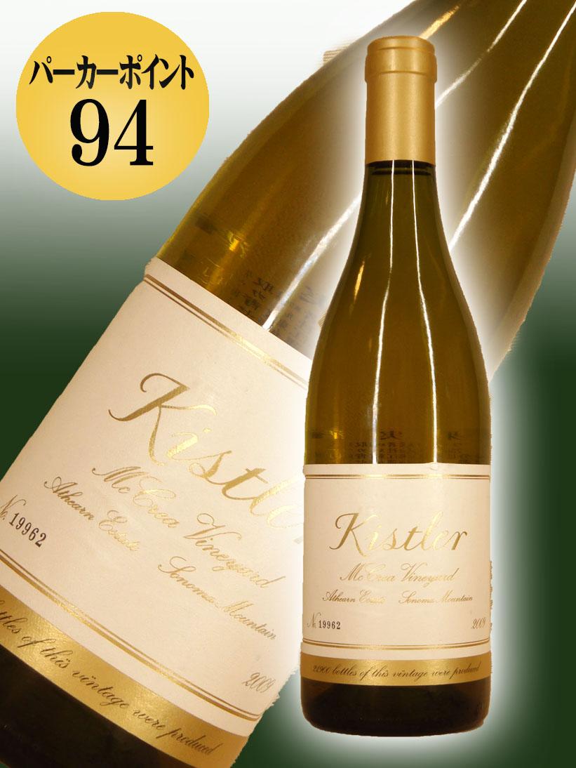 キスラー・ヴィンヤーズ シャルドネ・マックレア・ヴィンヤード [2009] 【750ml】Kistler Vineyards Chardonnay McCrea Vineyard Athearn Estate Sonoma Mountain
