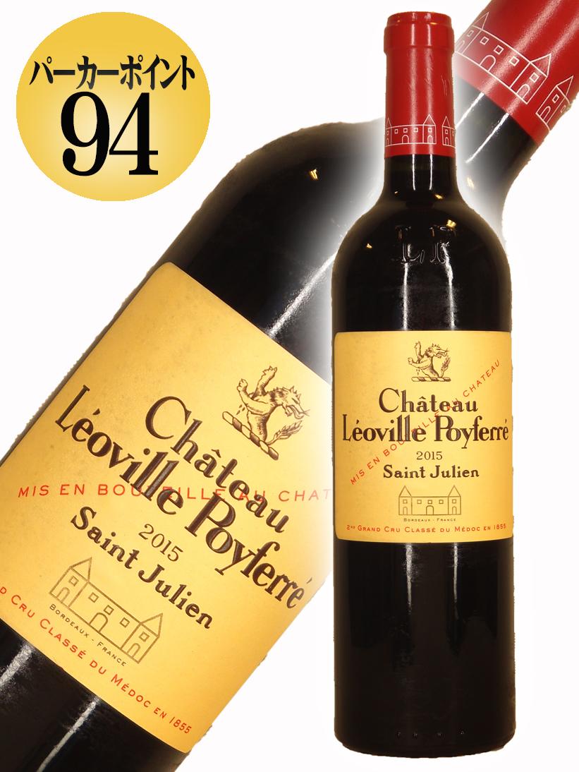 シャトー・レオヴィル・ポワフェレ[2015]【750ml】Chateau Leoville Poyerre