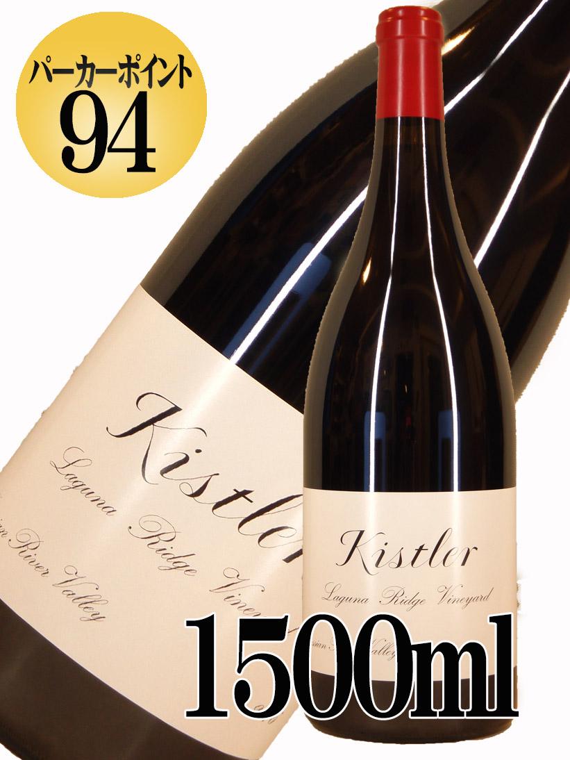 【送料無料】 キスラー・ヴィンヤーズ ピノ・ノワール ラグナ・リッジ・ヴィンヤード[2016]【1500ml】Kistler Vineyards Pinot Noir Laguna Ridge Vineyard Mg