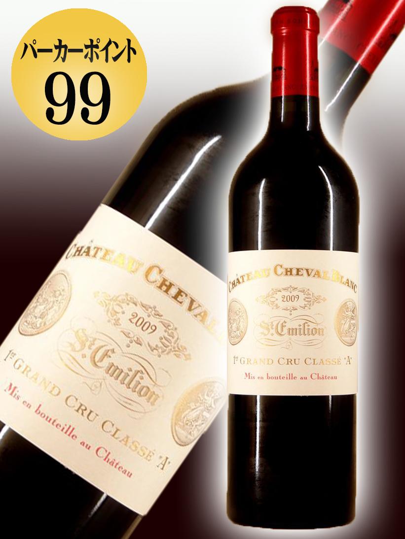 シャトー・シュヴァル・ブラン[2009]【750ml】 Chateau Cheval Blanc