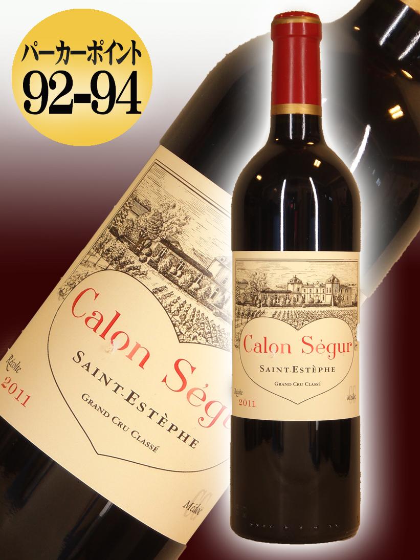 シャトー・カロン・セギュール [2011] 【750ml】 Chateau Calon Segur