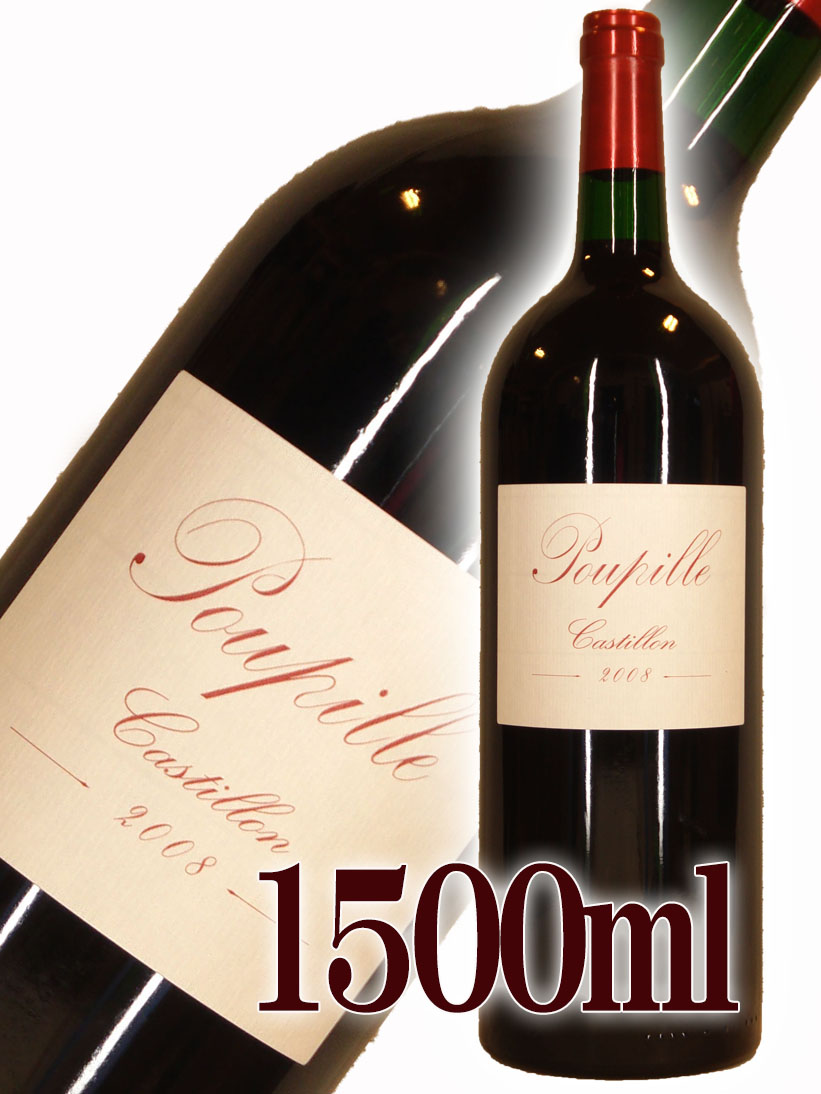 シャトー・プピーユ[2008]【1500ml】Chateau Poupille Mg
