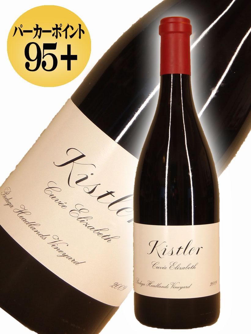 キスラー・ヴィンヤーズ キュヴェ・エリザベス ボデガ・ヘッドランズ・ヴィンヤード[2009]【750ml】Kistler Vineyards Cuvee Elizabeth Bodega Headlands Vineyards