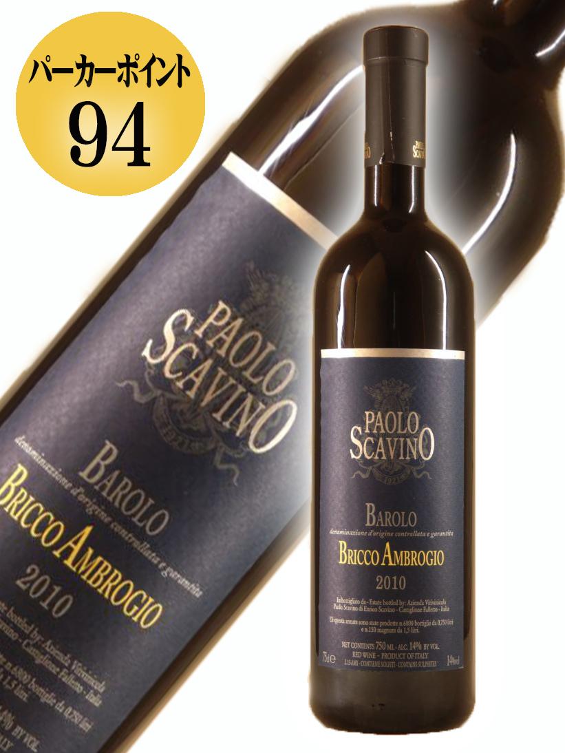 パオロ・スカヴィーノ バローロ・ブリッコ・アンブロージョ[2010]【750ml】Paolo Scavino Barolo Bricco Ambrogio