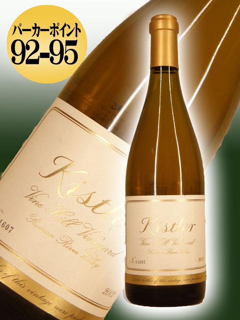 キスラー・ヴィンヤーズ シャルドネ・ヴァイン・ヒル・ヴィンヤード ルシアン・リヴァー・ヴァレー [2002]【750ml】Kistler Vineyards Chardonnay Vine Hill Vineyard Russian River Valley