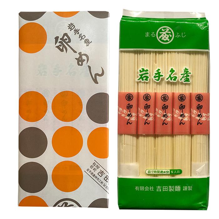 岩手名産 吉田製麺の卵めん5人前 スーパーSALE 与え セール期間限定