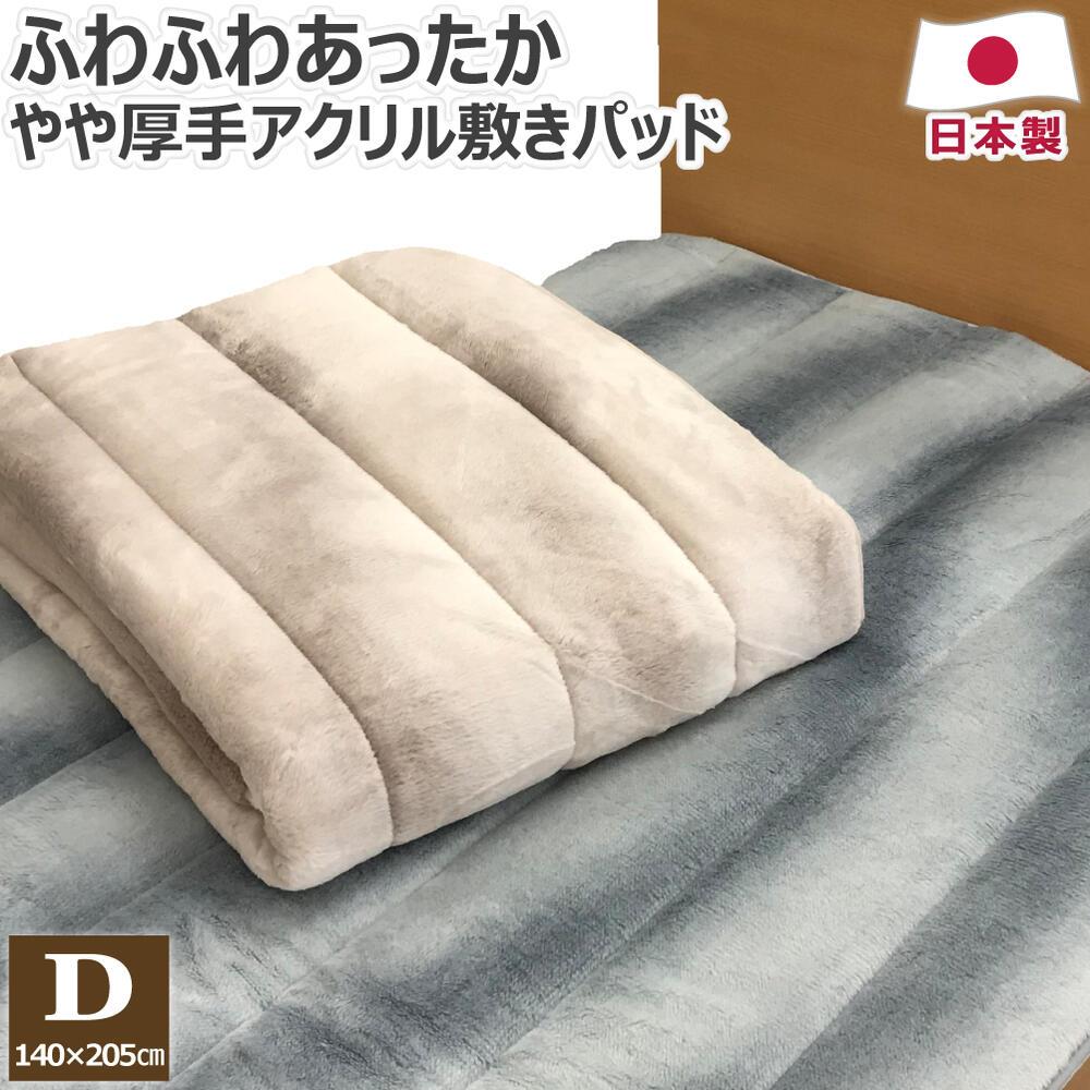 あったか アクリル 敷きパッド ダブル 140×205cm 日本製 やや厚手 遠赤わた 備長炭混わた 冬 洗える 寒がり 冷え性 ボリューム 敷パッド 敷きパット 敷パット ベッドパット ベッドパッド 送料無料 のし無料