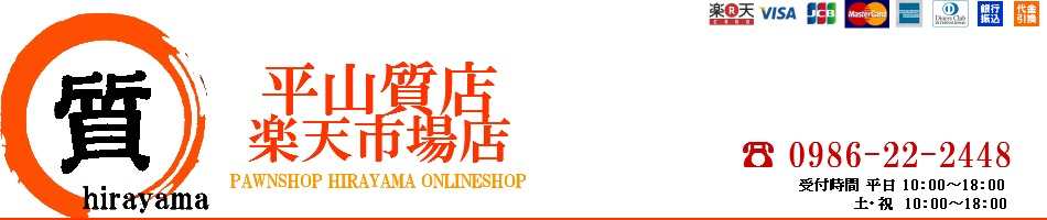 平山質店楽天市場店:古物品を扱うお店です