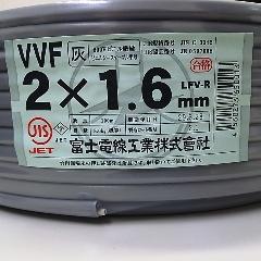 富士電線 VVF1.6mm X 2c(100m巻) VVFケーブル(本州への出荷限定品)