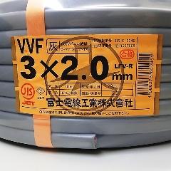 富士電線 VVF2.0mm X 3c(100m巻) VVFケーブル【smtb-s】