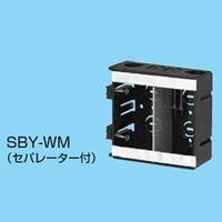 安心と信頼 未来工業 贈与 深形スライドボックス バラ対応品 SBY-WM