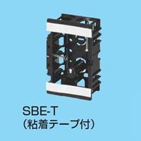 未来工業 EGスライドボックス SBE-T