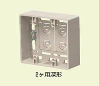 未来工業 国産品 発売モデル 深形モール用スイッチボックス MSB-2YM 2ヶ用深形 ミルキーホワイト