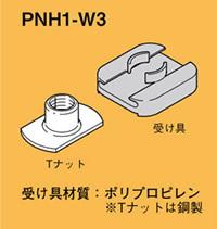 ネグロス 訳あり品送料無料 吊りボルト用支持金具 ネグロック吊り金具 一般形鋼用パイラック本体用先付タイプ PNH1-W3 人気ブレゼント