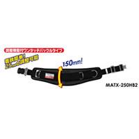 MARVEL MATX-200HB2 幅広柱上安全帯用ベルト(調節機能付きワンタッチバックル)