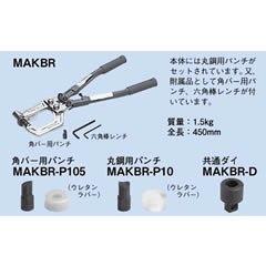 ネグロス MAKBR 軽量間柱穴あけ工具