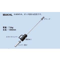ネグロス MAKHL デッキプレート穴あけ工具【smtb-s】
