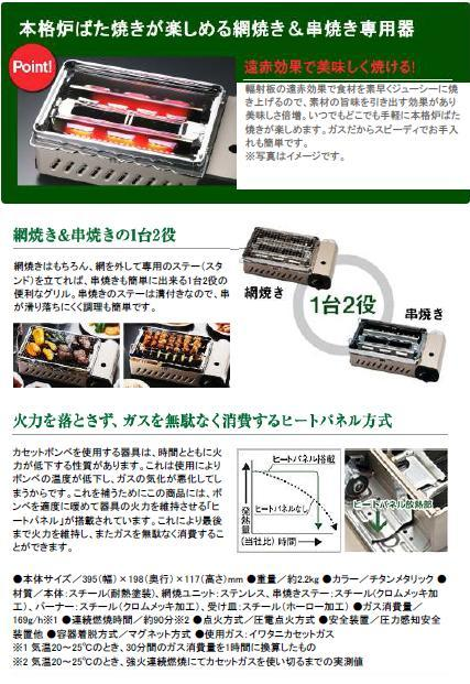 Iwatani CB-RBT-A cassette grill the General chemical home