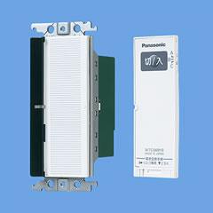 数量は多 Panasonic WTC56212W とったらリモコン 3路配線対応形 SALE開催中 2線式 親器