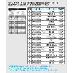 Panasonic メーカー公式 WVC83218W ネームスイッチカード リビングルーム 居間 値下げ