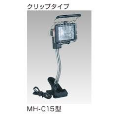 ハタヤリミテッド MH-C15 ミニハロゲンライト(クリップタイプ)