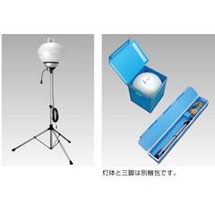ハタヤリミテッド MLAX-10KHSN 防災用150Wボールライト
