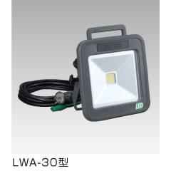 ハタヤリミテッド LWA-30 AC100V LEDケイライト(屋外用)