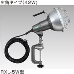 ハタヤリミテッド RXL-5W 42W LED作業灯(屋外用)