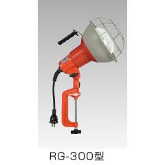 ハタヤリミテッド RG-310K 低廉 RG型作業灯 300W型 交換無料 屋外用