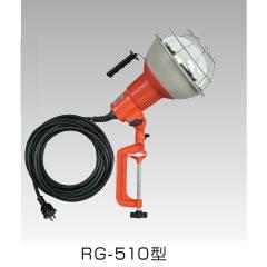 ハタヤリミテッド 贈物 RG-510 RG型作業灯 500W型 永遠の定番 屋外用