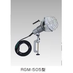 ハタヤリミテッド RGM-510 水銀作業灯(屋外用・500W型)