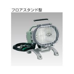 ハタヤリミテッド ML-110KH 瞬時再点灯型150Wメタルハライドライト(屋外用・フロアスタンド型)