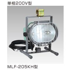 ハタヤリミテッド MLF-205KH 瞬時点灯型150W型メタルハライドライト マルチスタンドタイプ(屋外用)