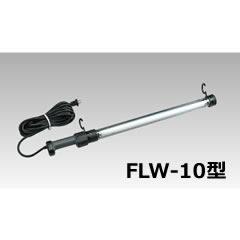 HATAYA FLW-10 フローライト(屋外用 20W 10m)