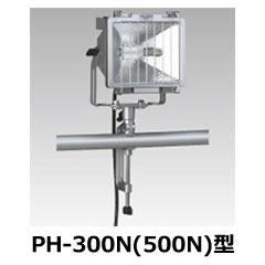 HATAYA PH-310KN ハロゲンライト(屋外用 300W 10m)