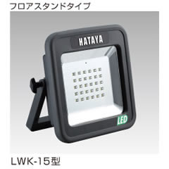 HATAYA LWK-15 充電式LEDケイ・ライト プラス(屋外用)