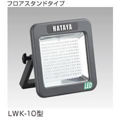 HATAYA LWK-10 充電式LEDケイ・ライト(屋外用)