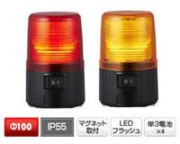 PATLITE 電池式フラッシュ表示灯 PFH-BT