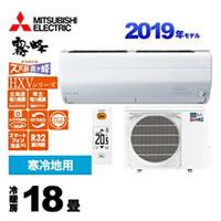 三菱電機 ルームエアコン MSZ-HXV5619S-W【送料無料(本州限定)】