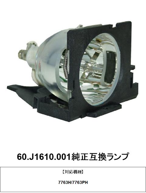 エイサー 60.J1610.001 プロジェクター用交換ランプ 純正互換ランプ